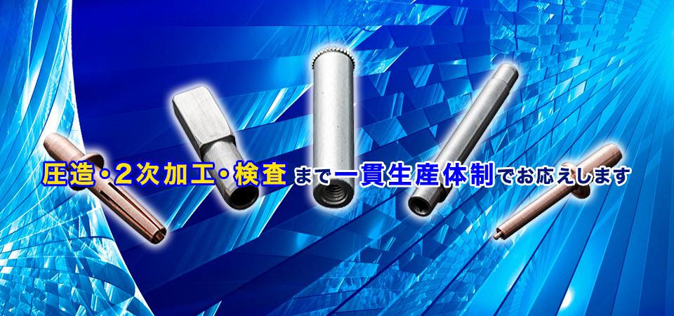圧造・2次加工・検査まで一貫生産体制でお応えします